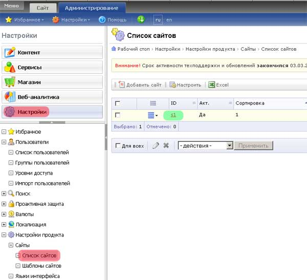 Как сменить шаблон на битрикс amocrm или lptracker
